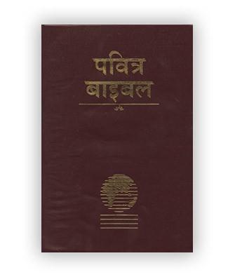 библия на хинди