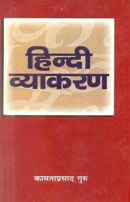 камтапрасад гуру хинди