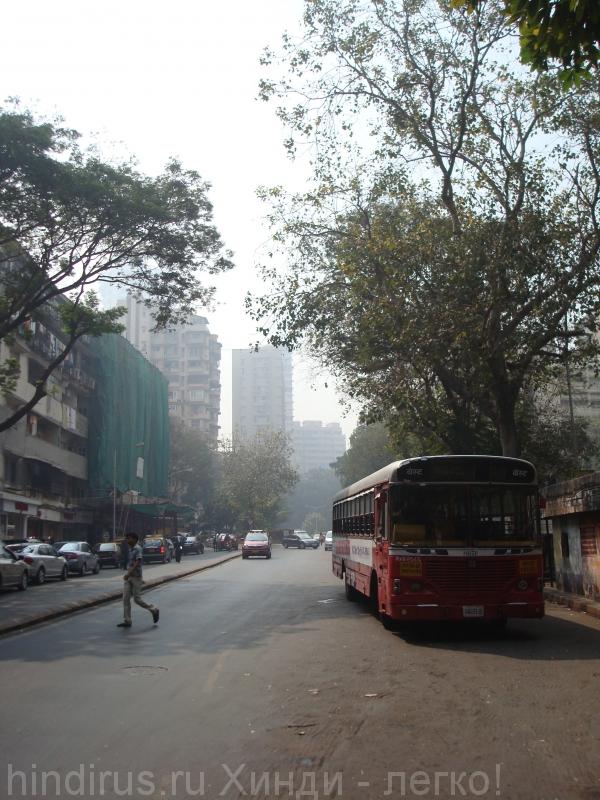 Улица Мумбая