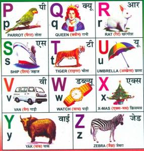 Англо-хинди алфавит ч.2