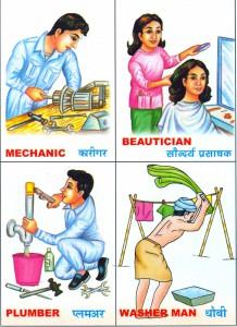 Профессии Индии