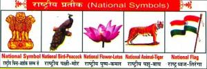 Национальные символы Индии