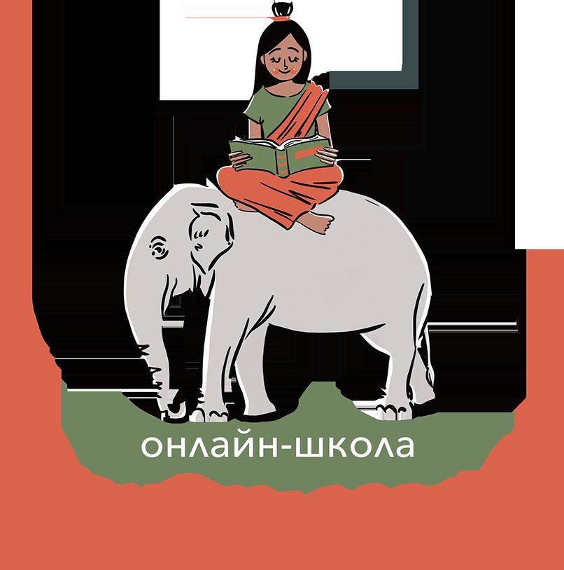 Хинди - легко!   Онлайн-школа Хинди, история и культура Индии школа хинди санскрита индологии